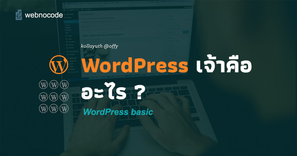what is wordpress 1