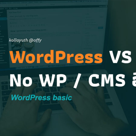 wordpress vs no wordpres or other cms 1