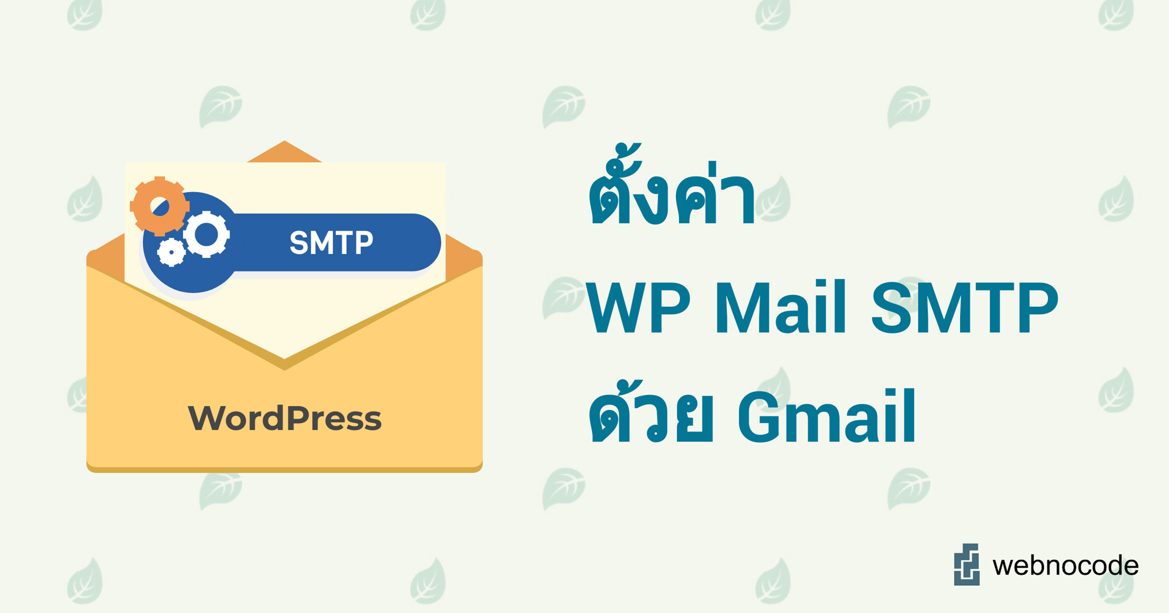feature image setup smtp gmail 2