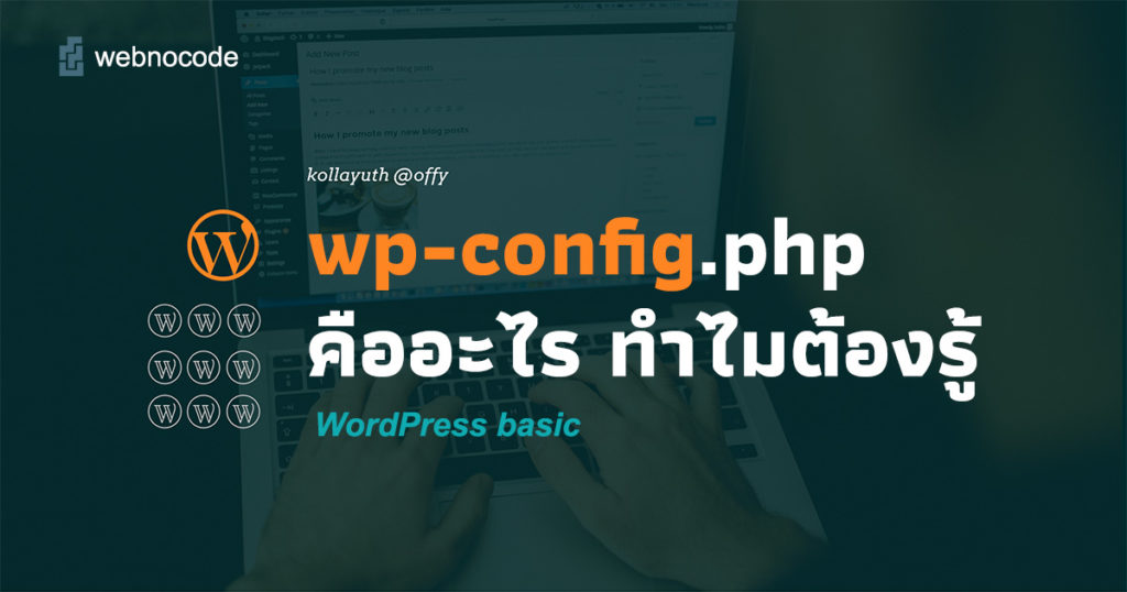 wp config wordpress