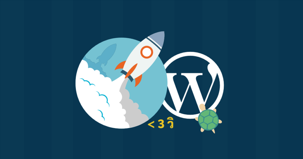 wordpress slow up speed optimize
